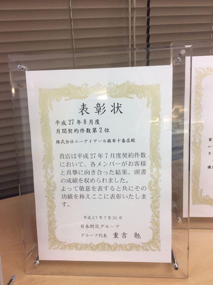 大手管理会社「株式会社日本財託管理サービス」様より、表彰状をいただきました!